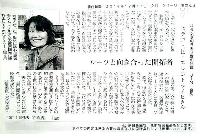 Asahi Shinbun, 17 december 2016